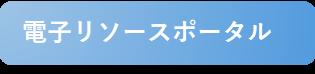 電子リソースポータル